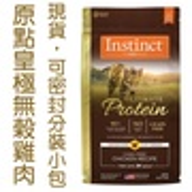 【現貨,24小時可出貨】Instinct 原點/本能 皇極 極致鮮肉 雞肉無穀全貓配方10磅 4.5公斤 可超取分裝飼料