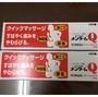 日本🇯🇵酸痛藥膏