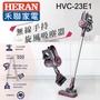 HERAN禾聯無線手持旋風吸塵器HVC-23E1