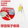 【愛寶貝】輔助筷 兒童學習餐具 筷子 學習 寶寶吃飯會用筷子 嬰兒鍛煉筷 嬰兒筷子 兒童輔助筷 兒童學習筷子 兒童筷子