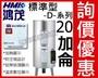 【東益氏】鴻茂20加侖EH-2001標準型不鏽鋼電熱水器