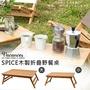 SPICE Vacances 野餐桌 摺疊桌 休閒折合桌 泡茶茶几 折疊小木桌 露營桌 木桌 日本進口正版  520787