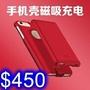充電手機殼 手機殼+磁吸背夾電源 iphone6/7/8(4.7吋)磁吸充電4000豪安 無線充電