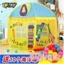 天天特價iPlay公主馬車兒童帳篷室內遊戲玩具屋寶寶大房子海洋球