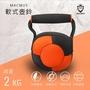 【MACMUS現貨】運動壺鈴|2公斤壺鈴|2KG Kettlebell|軟式壺鈴|女性專用壺鈴|適合重量訓練、健身、塑身