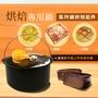 【飛樂】烘焙專用鍋(HB-1)