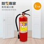【防災專家】2入組 10型手提蓄壓式乾粉滅火器 手提式(滅火器 火災 居家 安全 警報 安全)