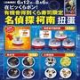 2018 名偵探柯南 電影 零的執行人 日本 藏壽司 轉蛋 扭蛋 限定 立體磁貼 磁鐵 安室透 交換 曼迪傳播