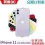 Apple iPhone 11 手機 64G/128G/256G 【送 軍功防摔殼+玻璃玻璃貼】6.1吋螢幕