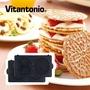 【日本Vitantonio】鬆餅機法式薄餅烤盤