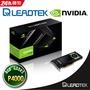 麗臺 NVIDIA Quadro P4000 繪圖卡