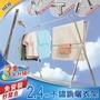 【IDEA】超長2.4米不銹鋼X型複合式落地曬衣架(贈晾曬衣夾/防風扣一袋)