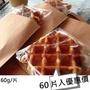 【秘傳美食料理】現烤比利時列日脆皮鬆餅六種口味任選60片(60g六種口味-贈隨身手拿小紙袋)