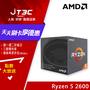 AMD Ryzen 5 2600 R5-2600 (6核/3.4G/代理商/三年保固/盒裝) 處理器★AMD 官方授權經銷商★