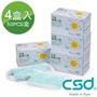 csd中衛 醫療口罩 兒童專用-綠色 (50片/盒)x4盒
