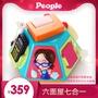 日本People碧寶六面體七合一嬰幼兒童啓蒙早教益智玩具遊戲百寶盒