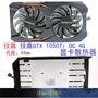 技嘉GTX 1050Ti OC 4G 顯卡散熱器