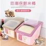 🌹大量現貨-寵物飼料收納防潮10kg、15kg塑料儲糧素面桶 乾糧收納箱💖(190元)