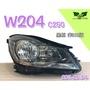 小亞車燈改裝*全新 賓士 BENZ W204 C250 11 12 13 年 黑框原廠型 非HID版 頭燈 W204大燈