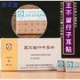日本進口耳穴貼 王不留行子耳貼 中醫耳針貼 耳豆按摩貼 活血通酪耳穴貼100枚/盒