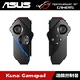 [公司貨] ASUS ZS660KL ROG Phone II Kunai Gamepad 遊戲控制器