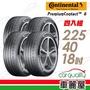 【Continental 馬牌】PremiumContact 6 PC6舒適操控輪胎_四入組_225/40/18(適用GOLF.馬6.Focus等車型)
