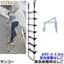 三興安全帶 / 泰坦螢光燈逃生梯 AP 4 3.9 m trans-style