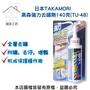 【蔬菜工坊】日本TAKAMORI高森強力去鏽劑140克(TU-48)