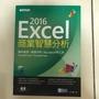 2016Excel商業智慧分析 王仲麒