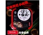 Shenye intsant mini hotpot/ mala soup lazy hotpot 深夜小火锅 麻辣诱惑