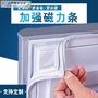 美麗閣精品店美的冰箱密封條門膠條門封條磁性膠條密封圈磁條吸條冰箱配件通用