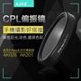 AIKE CPL偏振鏡1 AK028-L(原廠公司貨)