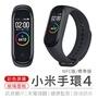 [送腕帶保貼] 小米手環4 NFC版 標準版 小米運動手環4 小米心率手環4 小米心律手環4