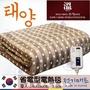 韓國進口【太陽牌】省電型 單/雙人 電熱毯 135x180cm (SE-10) 可指定花色