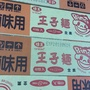 現貨 王子麵(40入)