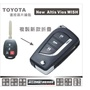 [金石鎖印]TOYOTA Corolla Altis Wish Vios Yaris汽車 晶片鑰匙遺失新增 複製 拷貝