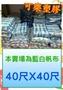 藍白帆布 防水帆布 40尺 x 40尺 塑膠布 遮雨帆布 搭棚架 工程防水遮蔽用