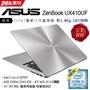 【ASUS好康送4G】ASUS UX410UF 石英灰 (i5-8250U/FHD/4G/256G SSD/2G獨顯/IPS面板/輕1.4kg)