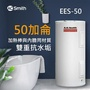 【A.O.Smith】美國百年品牌 50加侖電能熱水器 190L(EES-50落地直立型電熱水器 50G 190L 美國AO史密斯)