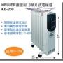HELLER德國製 8葉片式電暖爐 KE-208