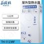 《莊頭北》TH-5123RF 加強抗風12L屋外型熱水器(天然瓦斯)