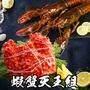 【海鮮王】蝦蟹天王大雙拼1套組(帝王蟹1.2-1.4KG*1+波士頓龍蝦500G*1)