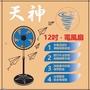 現貨60台❇️天神12吋電風扇