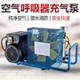 正壓式消防空氣呼吸器充氣泵空氣壓縮機潛水呼吸器高壓氣泵壓縮機