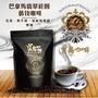 【杯測競賽冠軍】巴拿馬翡翠莊園 藝伎咖啡