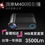 「熱銷預購中」2019新品 微米M400微型投影機 投影儀 露營 辦公 家用 高清 大屏電影