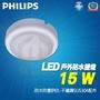 免運費 飛利浦 LED戶外防水壁燈 IP65 吸頂燈 WL008圓形 15W 陽台燈 玄關燈 走道燈 廁所燈 LED燈