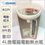 象印4L熱水瓶 CD-WBF40 微電腦電動熱水瓶 泡牛奶 咖啡 新手媽媽 熱水瓶【皓聲電器】