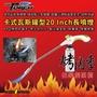 【Mr. Torch】卡式瓦斯罐型 20 Inch 長噴燈 (HT-8337D)