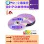 [🔑序號實體卡+💽燒錄安裝光碟]Win10 Pro 專業版 隨機版 序號 貼紙 光碟